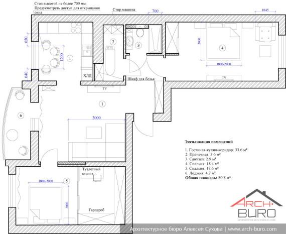 Планировка квартиры с расстановкой мебели в г. Красногорск