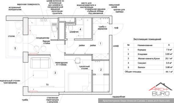 Планировка квартиры-студии в Москве