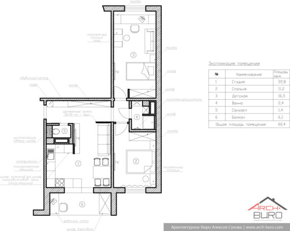 Планировка 3-х комнатной квартиры в Челябинске