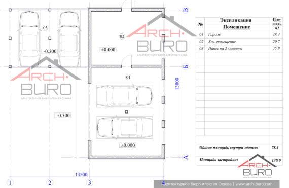 Планировка гаража с хозблоком и навесом на две машины