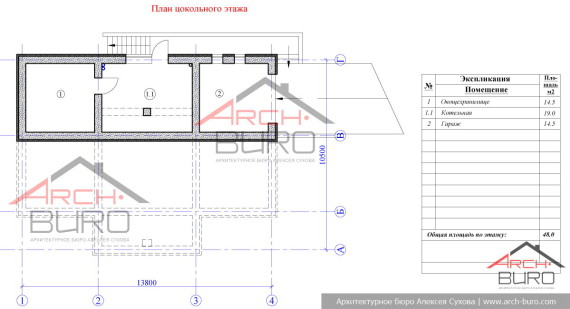 Коттедж.План цокольного этажа