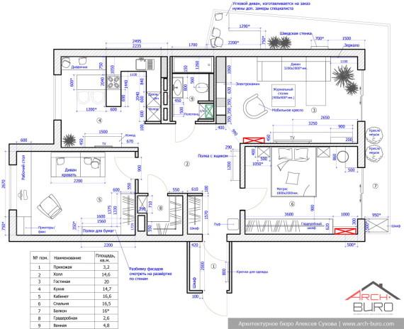 Планировка 3 комнатной квартиры, г. Хабаровск